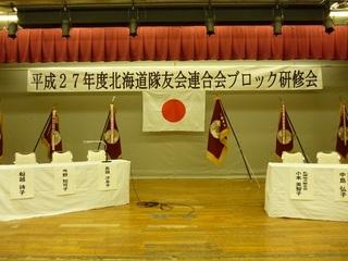 ブロック27-07研修.JPG