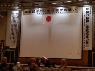 建国記念28-01.JPG